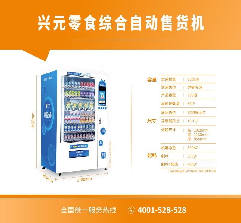 兴元零食综合自动cmp冠军国际官方网站