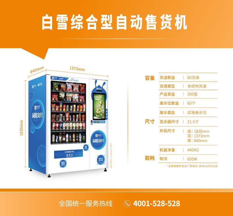 白雪综合型自动售货机